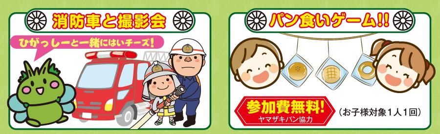 消防車と撮影会・パン食いゲーム