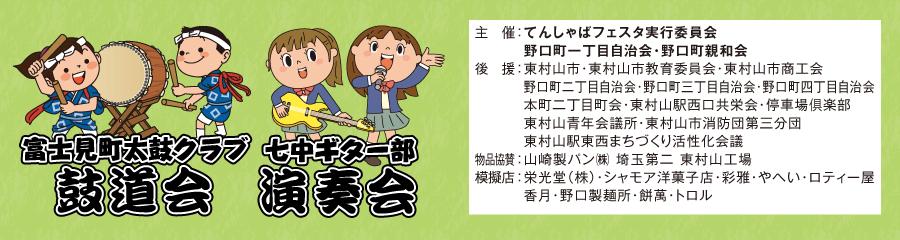 富士見町鼓道会・七中ギター部演奏会