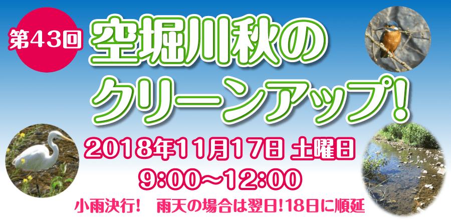 第43回空堀川秋のクリーンアップ
