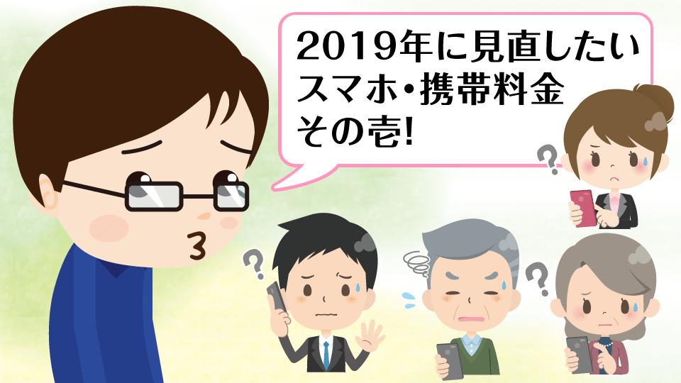 2019年に見直したいスマホ・携帯料金見直し〜その壱〜