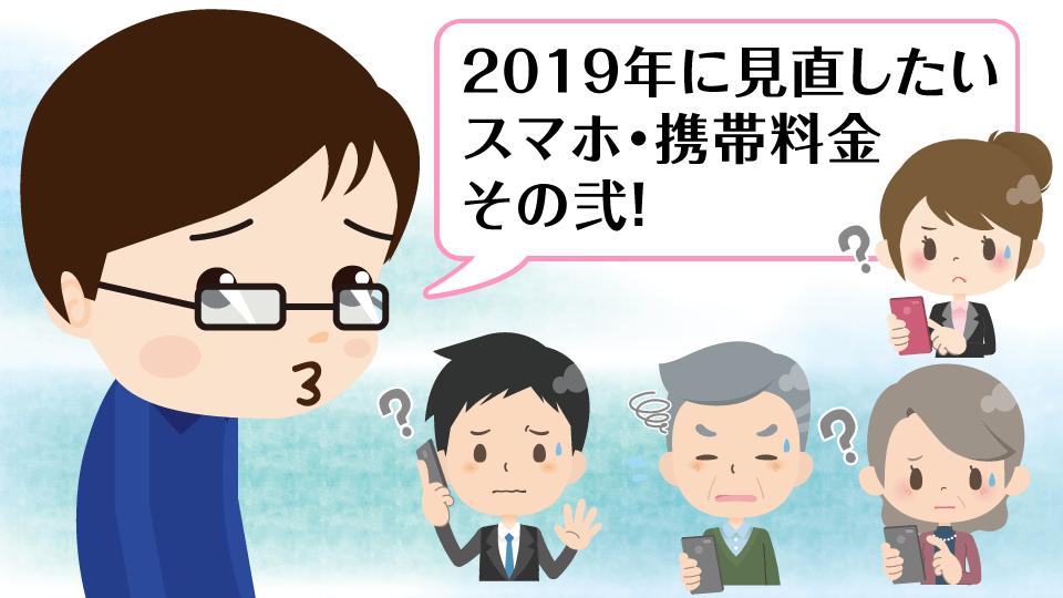 2019年に見直したいスマホ・携帯料金見直し〜その弐〜